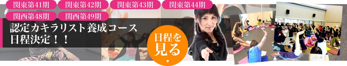 認定カキラリスト養成コース日程決定!!
