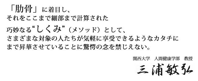 miura02