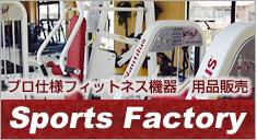 ルームランナー・ランニングマシン、プロ仕様のフィットネス機器販売は25年の実績、スポーツファクトリーにお任せください