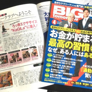 BIG tomorrow4月号写真