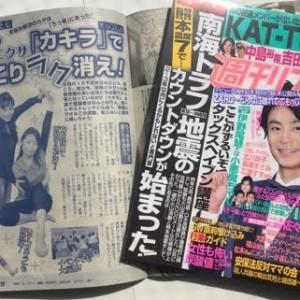 4/19(火)発売の「週刊女性」にKaQiLa~カキラ~が8ページで掲載!!