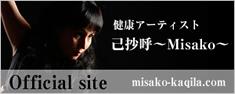 健康アーティスト己抄呼~Misako~