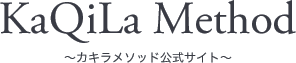 KaQiLa Method~カキラメソッド~