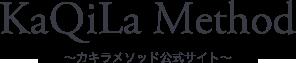 KaQiLa Method カキラメソッド